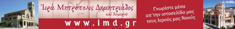 banner_ieroi_naoi_gia_eisodiko.png