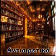 banner_antiairetika.jpg