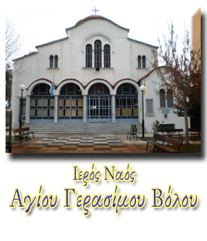 Ιερός Ναός Αγίου Γερασίμου Βόλου