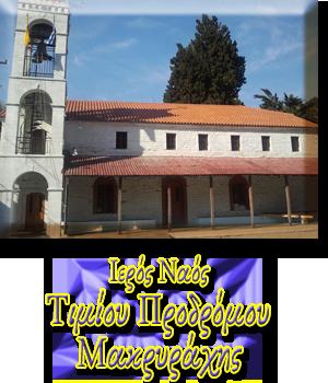 Ιερός Ναός Γεννήσεως Τιμίου Προδρόμου Μακρυράχης