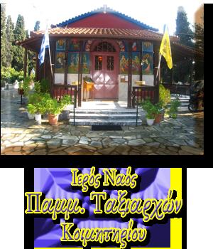 Ιερός Ναός Παμμεγίστων Ταξιαρχών Κοιμητηρίου Βόλου