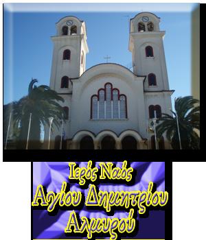 Ιερός Ναός Αγίου Δημητρίου Αλμυρού